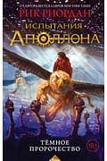 Испытания Аполлона. Тёмное пророчество Артикул: 53270 Эксмо Риордан Р.