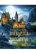 Гарри Поттер. Трехмерная карта Хогвартса и Хогсмида Артикул: 58455 Эксмо