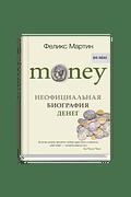 Money. Неофициальная биография денег, авт. Мартин Ф. Артикул: 58921 Синдбад Мартин Ф.