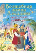 Волшебная лампа Аладдина и другие сказки из 1001 ночи Артикул: 61478 АСТ .