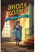 Энола Холмс и Леди с Лампой (#5) Артикул: 65286 Эксмо Спрингер Н.
