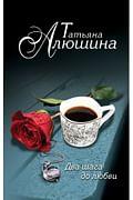 Два шага до любви Артикул: 68038 Эксмо Алюшина Т.А.