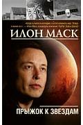 Илон Маск: прыжок к звездам Артикул: 72042 АСТ Шорохов А.А.