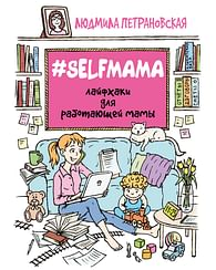 Selfmama. Лайфхаки для работающей мамы. Артикул: 12851 АСТ Петрановская Л.В.