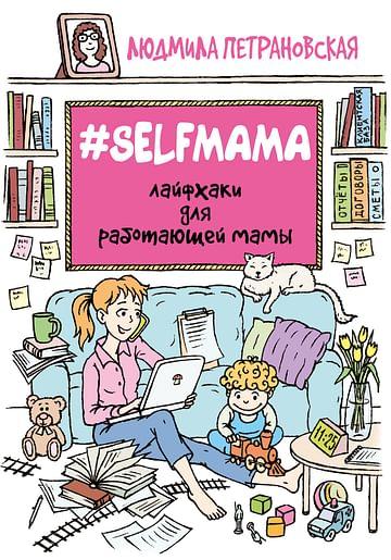 Selfmama. Лайфхаки для работающей мамы Артикул: 12851 АСТ Петрановская Л.В.