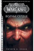 World of Warcraft. Волчье сердце Артикул: 77345 АСТ Кнаак Ричард