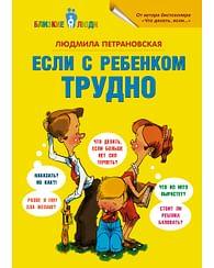 Если с ребенком трудно. Артикул: 14089 АСТ Петрановская Л.В.