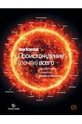 Происхождение (почти) всего на свете Артикул: 80027 АСТ Хокинг С.