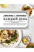 Любовь и лимоны. Каждый день. Более 100 ярких рецептов на растительной основе для любой трапезы Артикул: 81009 Эксмо Жанин Донофрио