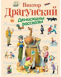 Денискины рассказы (ил. В. Канивца). Артикул: 2542 Эксмо Драгунский В.Ю.