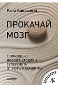 Прокачай мозг с помощью новой методики суперсчета от Рюта Кавашимы Артикул: 85915 Питер Издательский дом Кавашима Р.