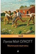 Маленькие мужчины Артикул: 86418 Эксмо Олкотт Л.М.