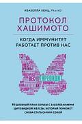 Протокол Хашимото: когда иммунитет работает против нас Артикул: 89972 Эксмо Венц Изабелла