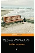 Кафка на пляже Артикул: 90026 Эксмо Мураками Х.