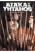 Атака на титанов. Книга 14 Артикул: 91832 Азбука-Аттикус Исаяма Х.