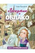 Лоскутик и Облако (ил. А. Власовой) Артикул: 92807 Эксмо Прокофьева С.Л.