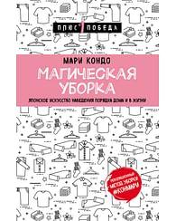 Магическая уборка. Японское искусство наведения порядка дома и в жизни. Артикул: 43652 Эксмо Кондо Мари