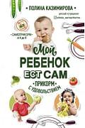 Мой ребёнок ест сам. Прикорм с удовольствием Артикул: 94729 Эксмо Казимирова П.А.