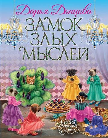 Замок злых мыслей Артикул: 95528 Эксмо Донцова Д.А.
