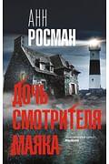 Дочь смотрителя маяка Артикул: 95789 АСТ Росман А.