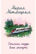 Стоянка поезда всего минута Артикул: 96202 Эксмо Метлицкая М.