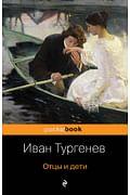 Отцы и дети Артикул: 96316 Эксмо Тургенев И.С.