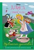 DisneyКВИ/Алиса в стране чудес. Удивительное путешествие. Книга для чтения с цветными картинками Артикул: 98391 Эксмо