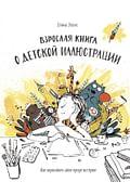 Взрослая книга о детской иллюстрации. Как нарисовать свою яркую историю Артикул: 99349 Эксмо Элина Эллис