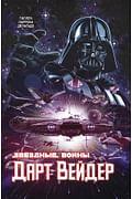Звёздные Войны. Дарт Вейдер. Полное издание Артикул: 99364 Эксмо Гиллен К.
