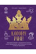 Корону мне! Правдивые истории о выдающихся королях, лихих императрицах, расточительных султанах и см Артикул: 99930 Эксмо Сара Дефос, иллюстра