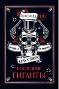 Последние гиганты. Полная история Guns N' Roses Артикул: 50551 Эксмо Мик Уолл