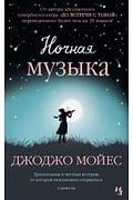 Ночная музыка Артикул: 67335 Азбука-Аттикус Мойес Дж.