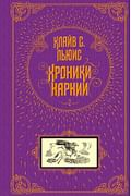 Хроники Нарнии (ил. П. Бэйнс) Артикул: 23105 Эксмо Льюис К.С.