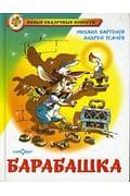 Барабашка или обещано большое вознаграждение Артикул: 11076 Самовар Бартенев М., Усачев