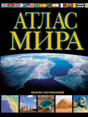 Атлас мира. Обзорно-географический (черн.) Артикул: 99989 АСТ .