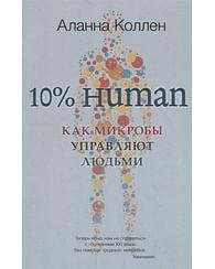 10% HUMAN. Как микробы управляют людьми (КБС), авт.Коллен А.. Артикул: 58919 Синдбад Коллен А.