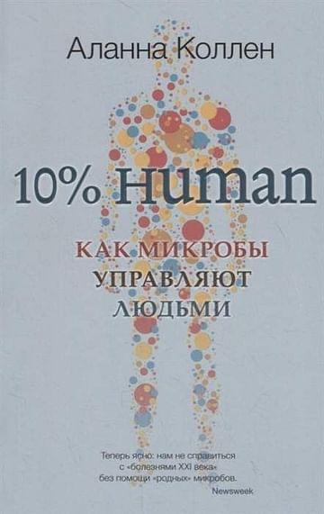 10% HUMAN. Как микробы управляют людьми (КБС), авт.Коллен А. Артикул: 58919 Синдбад Коллен А.