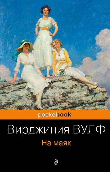 МPockBook/На маяк Артикул: 13350 Эксмо Вульф В.