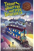 Тайное общество мистера Бенедикта и легенда о сокровище (выпуск 4) Артикул: 80797 Эксмо Стюарт Т.