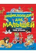 Энциклопедия для малышей (илл. Тони Вульфа) Артикул: 83139 Эксмо Саломатина Е.И.