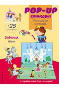 Принцессы и рыцари (+ pop-up наклейки ) Артикул: 83447 Эксмо