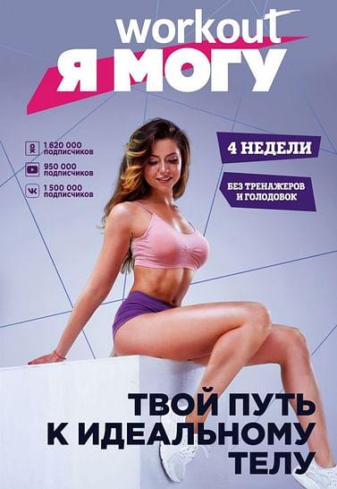 Workout. Я Могу. Твой путь к идеальному телу: без тренажеров и голодовок Артикул: 31695 Эксмо Левитан Е.