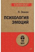 Психология эмоций (покет) Артикул: 85917 Питер Издательский дом Экман П