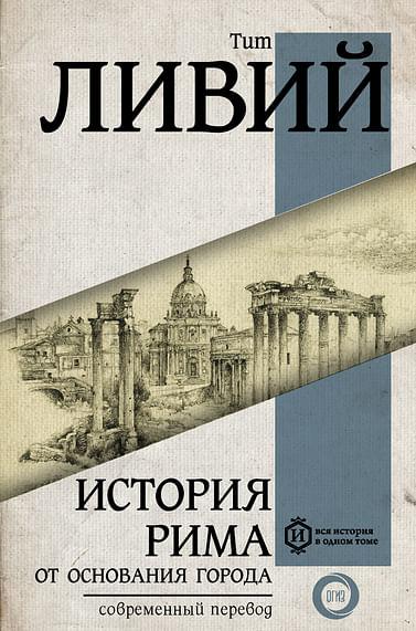 История Рима от основания Города Артикул: 100284 АСТ Ливий Тит