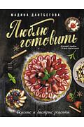 Люблю готовить! Вкусные и быстрые рецепты Артикул: 100317 АСТ Даитбегова М.М.