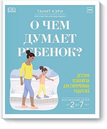 О чем думает ребенок? Детская психология для современных родителей Артикул: 83136 МАНН, ИВАНОВ И ФЕРБЕР ООО Танит Кэри