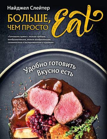 Больше, чем просто Eat. Удобно готовить, вкусно есть Артикул: 100106 Эксмо Слейтер Н.