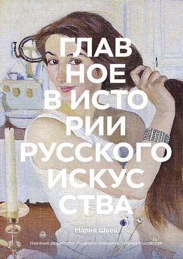 Главное в истории русского искусства Артикул: 100154 Эксмо Мария Швец