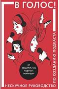 В голос! Нескучное руководство по созданию подкаста Артикул: 100195 Эксмо Марина Козинаки, Евг