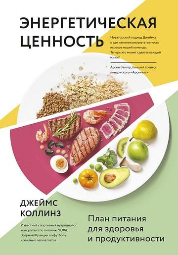 Энергетическая ценность. План питания для здоровья и продуктивности Артикул: 100197 Эксмо Джеймс Коллинз